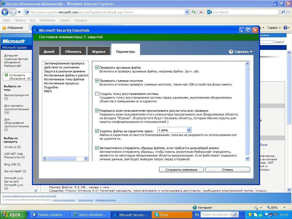 Microsoft Security Essentials для Windows XP