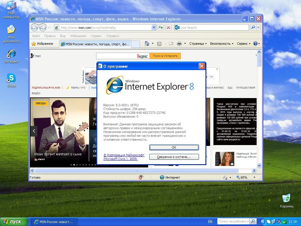 Браузер Internet Explorer 8 для Windows XP