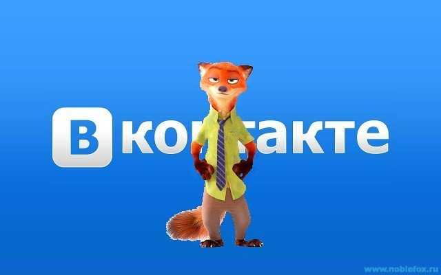 Как защитить страницу ВКонтакте от взлома?