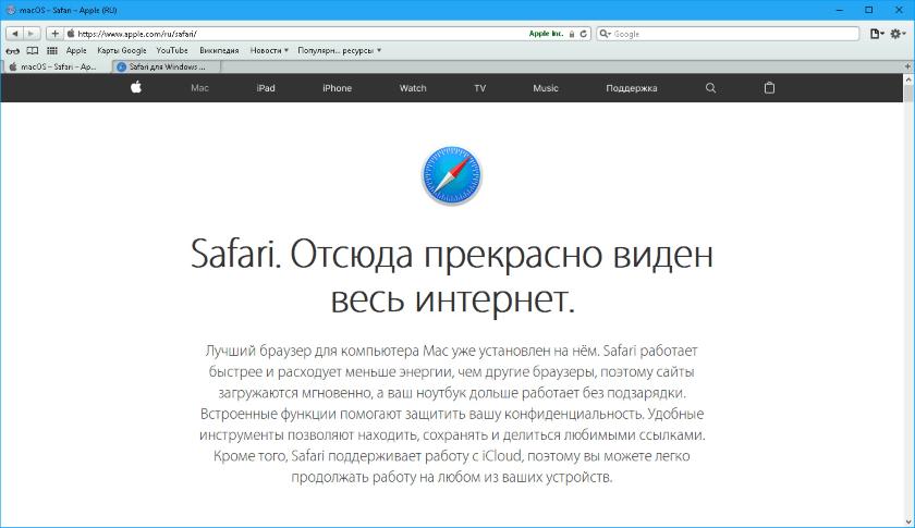 Safari For Mac На Safari Ipad