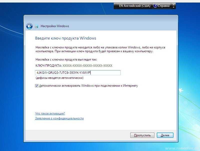 Установка Windows 7. Ключ продукта