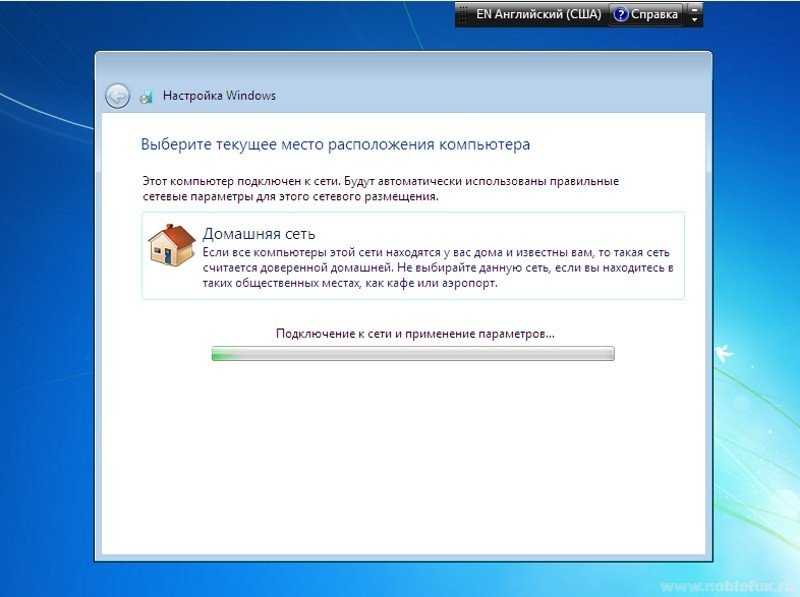 Установка Windows 7. Домашняя сеть
