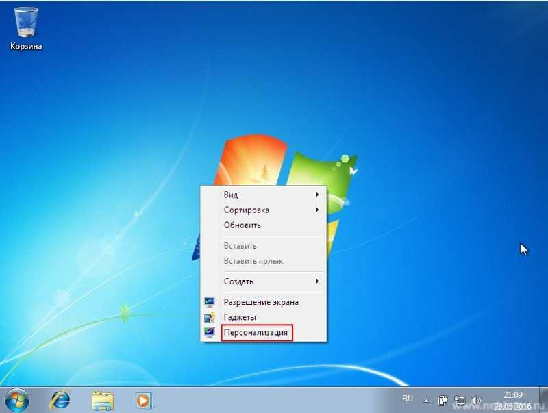 Microsoft Windows 7. Персонализация