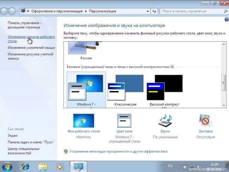 Поменять картинку рабочего стола windows 7