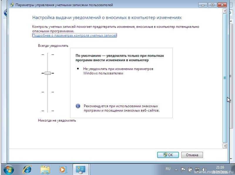 Параметры контроля учетных записей