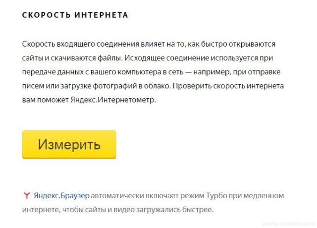 yandex.ru-internet