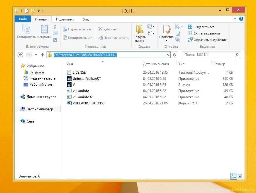 Vulkan run time что это за программа. Vulkan Run Time Libraries - Что это за программа в Windows 10?
