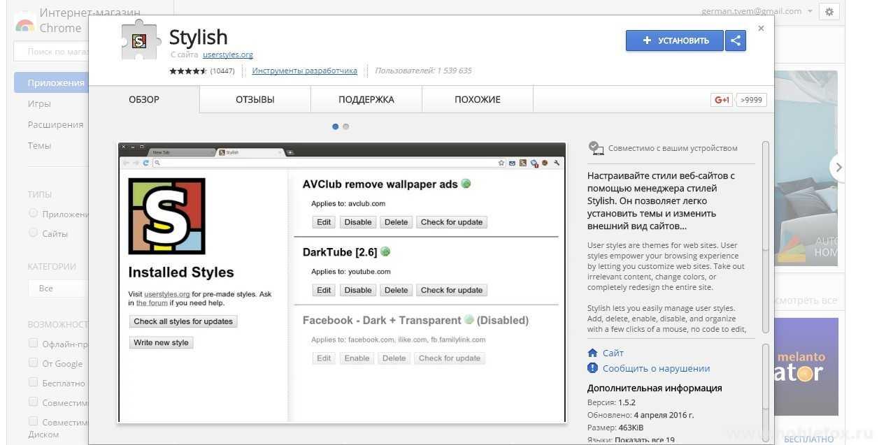 Скачиваем расширение Stylish для Chrome
