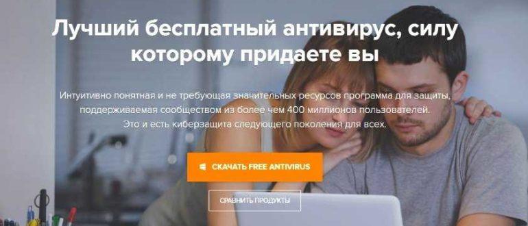 Avast Free Antivirus скачать