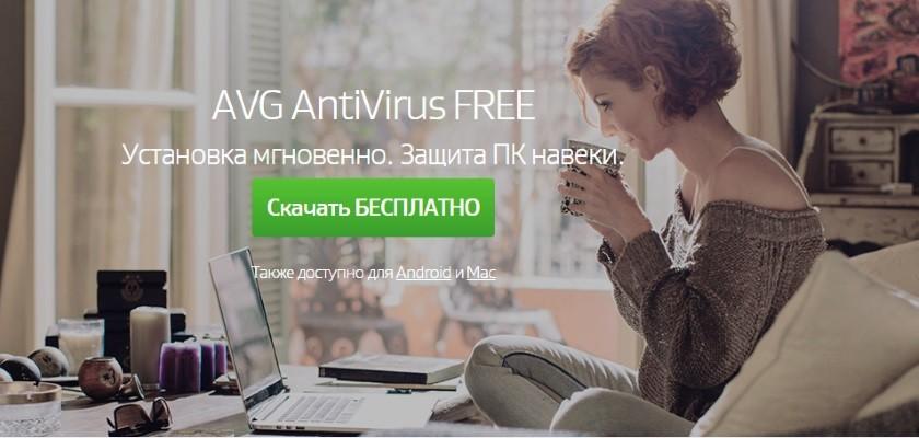 AVG Antivirus Protection Free скачать