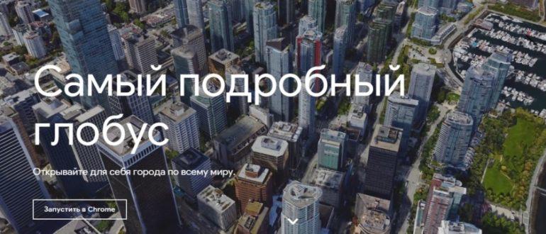 Google Earth скачать