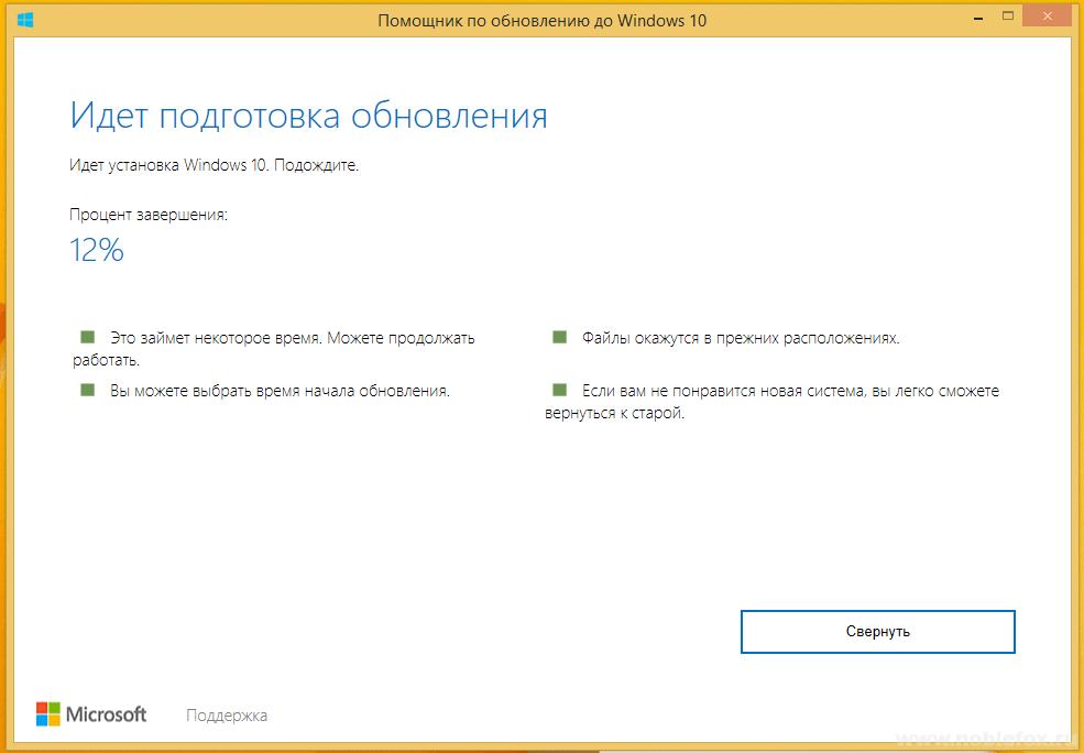Скачать образ Windows 10