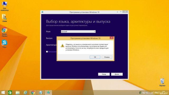 Ключ продукта к вашей версии Windows 10
