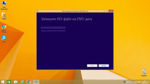 сохранения оригинального образа Windows 10