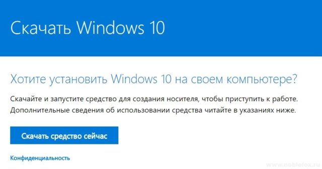 MediaCreationTool_Windows 10
