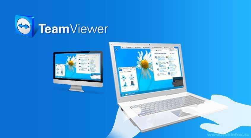 Скачать и настроить TeamViewer