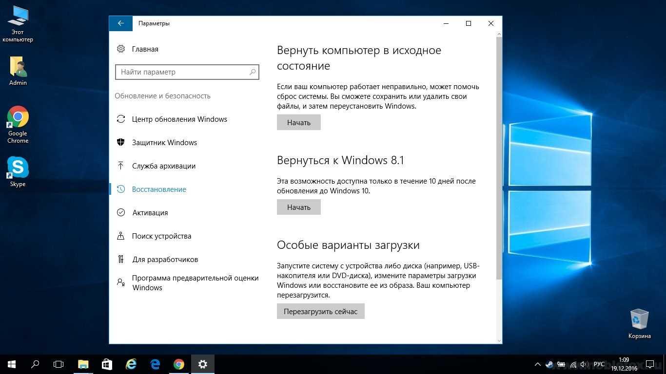 Возвращение windows или компьютера к первоначальным настройкам как сделать