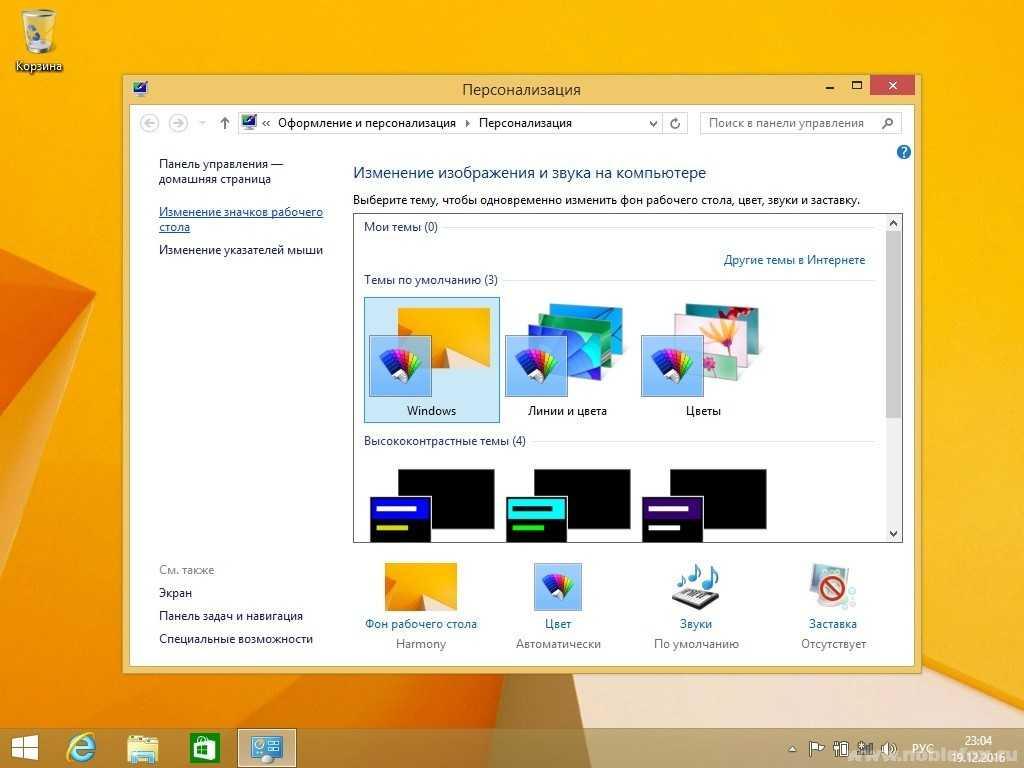 Изменение значков рабочего стола в Windows 8.1