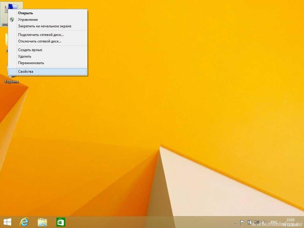Этот компьютер, Свойства в Windows 8.1