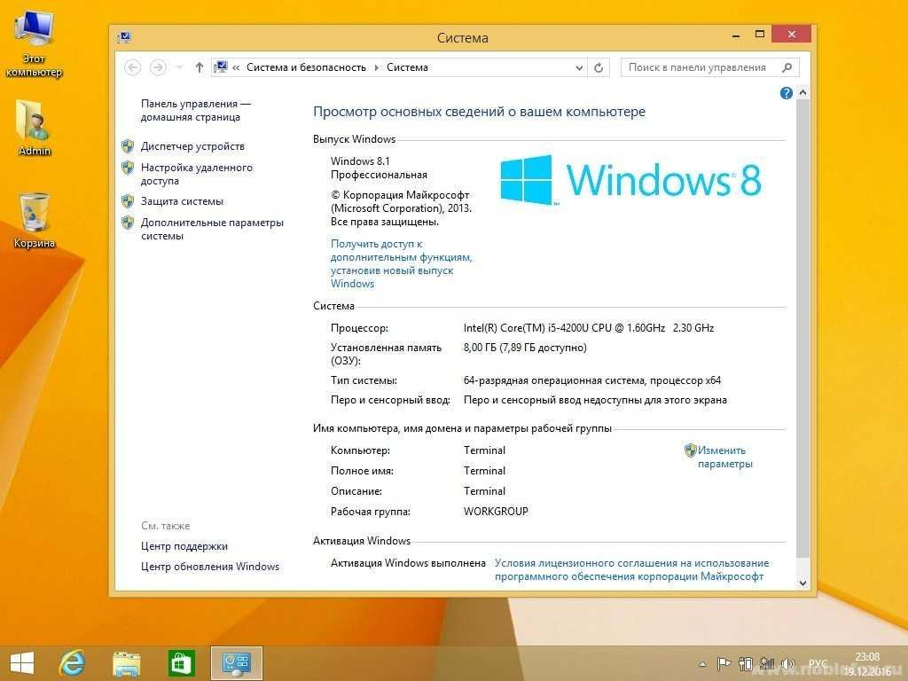 Просмотр основных сведений о вашем компьютере в windows 8.1