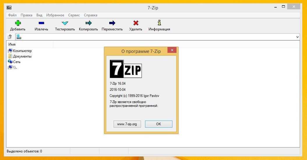 Бесплатный альтернативный архиватор 7-Zip