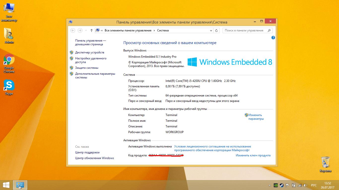 Windows Embedded 8.1 Industry Профессиональная