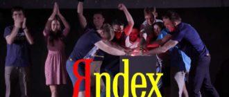 Новый поисковый алгоритм Яндекса - Королёв