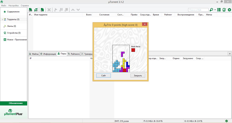Тетрис в программе uTorrent