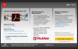 Adobe Reader Acrobat