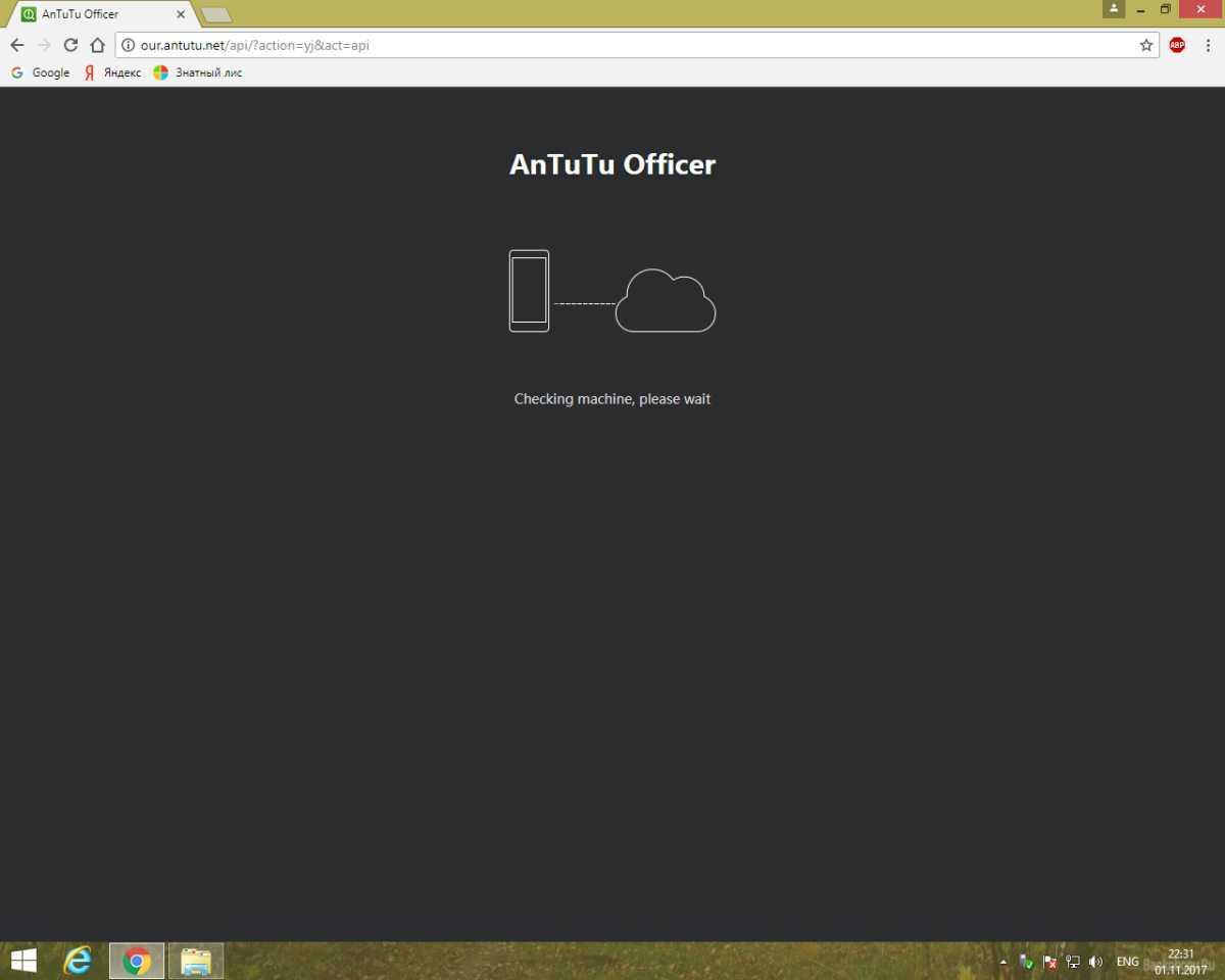 AnTuTu Officer