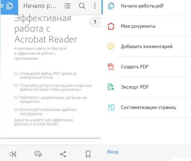 Adobe Acrobat Reader для Андроид
