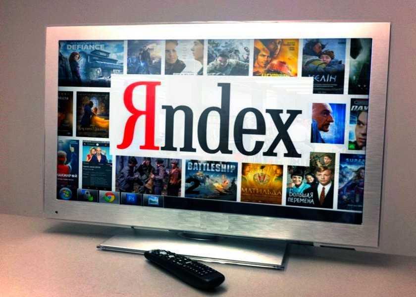 Яндекс фильмы онлайн