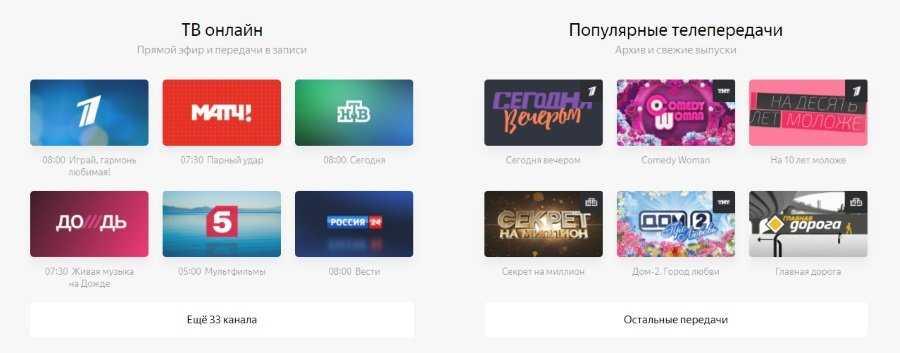 Смотреть Телеканалы онлайн от Яндекса