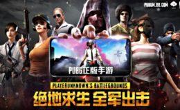 PUBG - мобильная версия игры