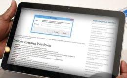 Список самых необходимых команд в Windows