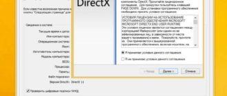 Какой DirectX в Windows