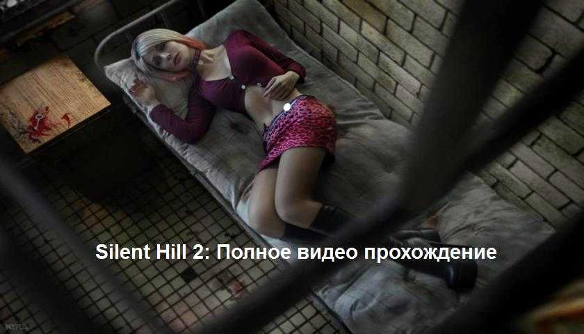Silent Hill 2 полное прохождение
