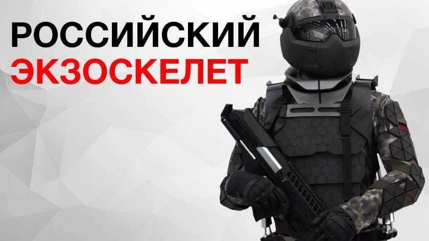 Российский экзоскелет 2018
