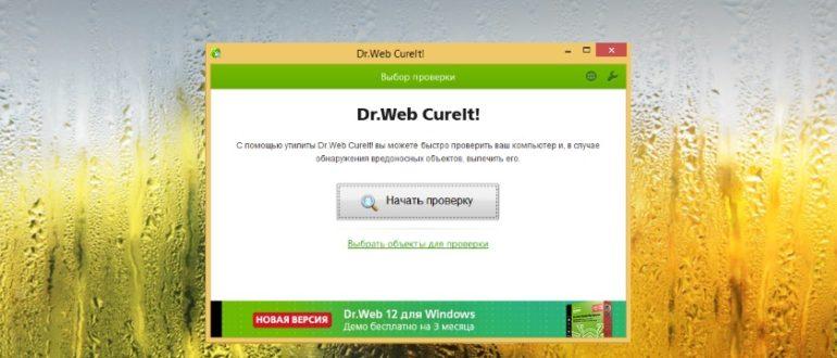 Dr.Web CureIt! скачать