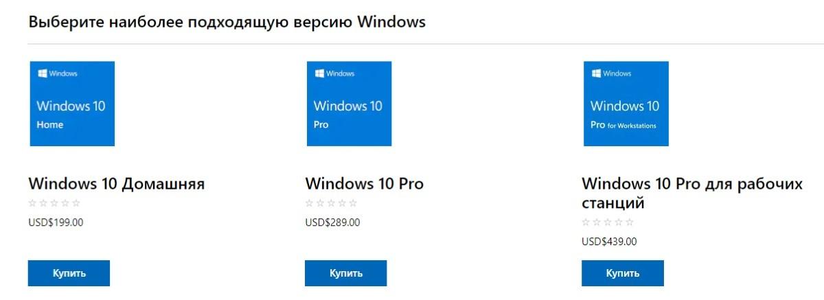 Windows 10 купить