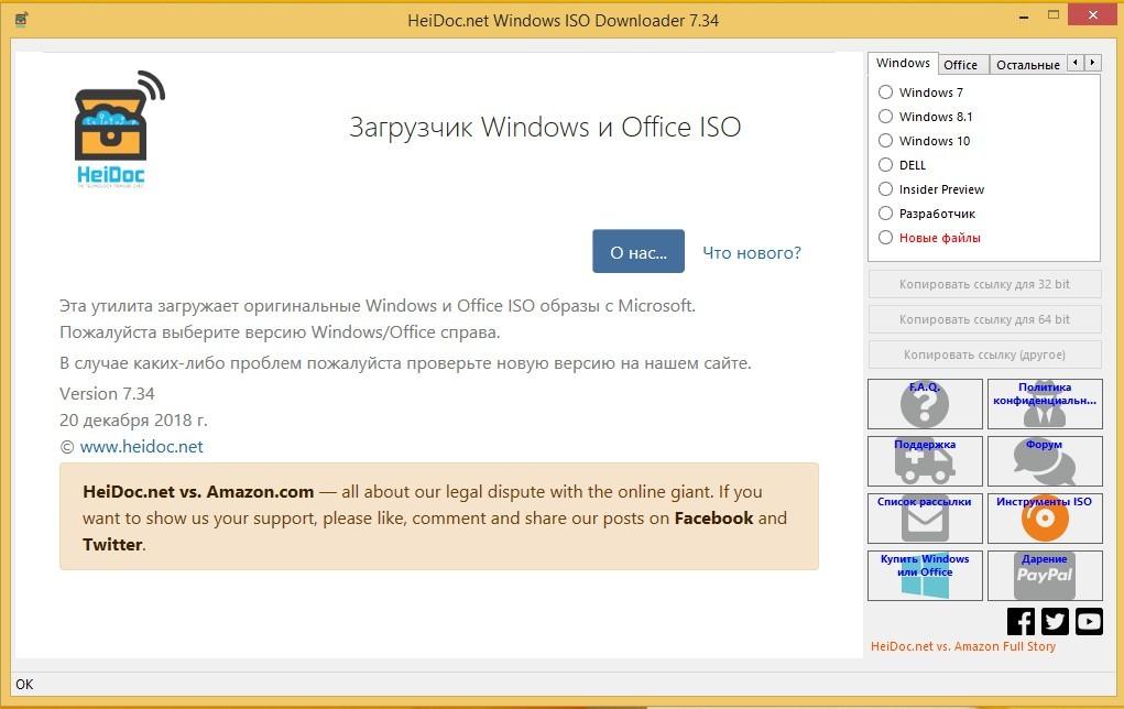 Средство загрузки Microsoft Windows и Office ISO