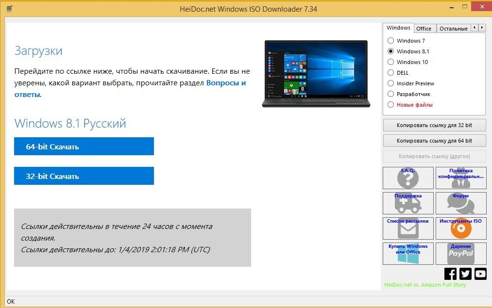 Как скачатьWindows 8.1