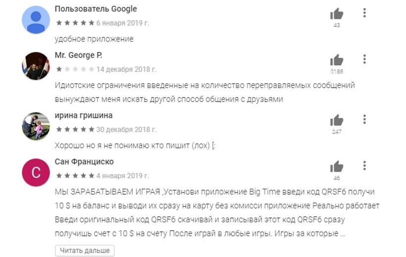 WhatsApp комментарии