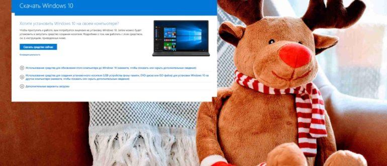 Как скачать Windows 10 с сайта Майкрософт напрямую?