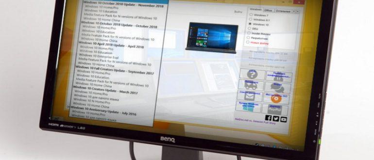 Скачать любые оригинальные версии Windows и Office