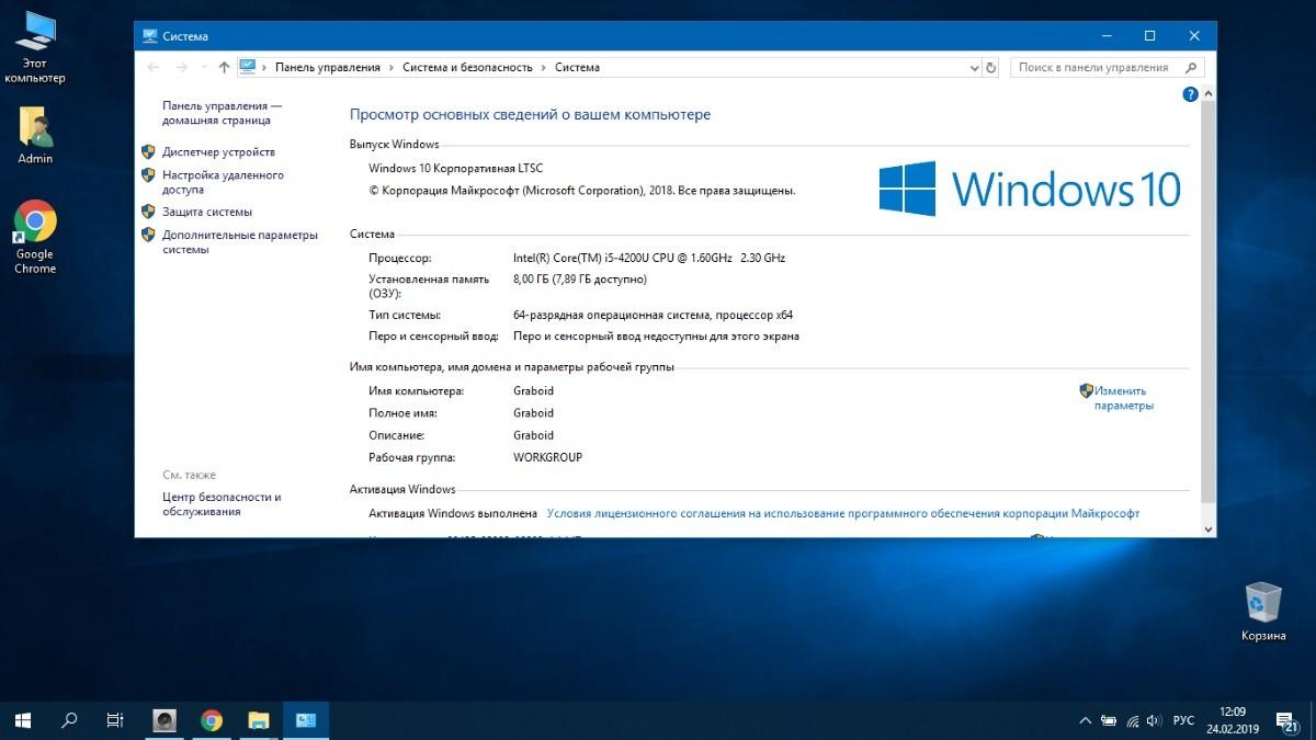 Windows 10 Enterprise 1809 / LTSC 2019