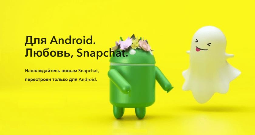 Snapchat скачать