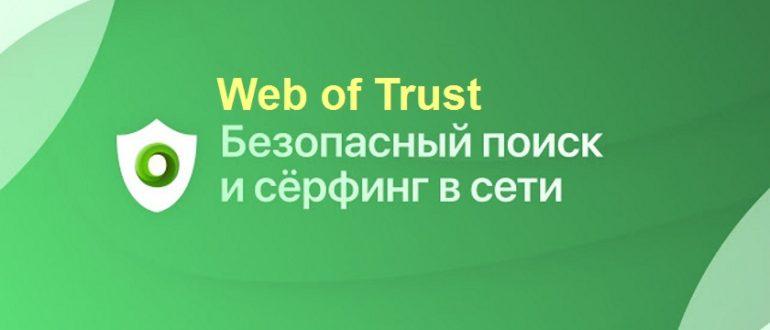 Web of Trust скачать