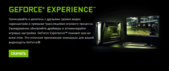 GeForce Experience скачать