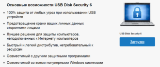 USB Disk Security скачать